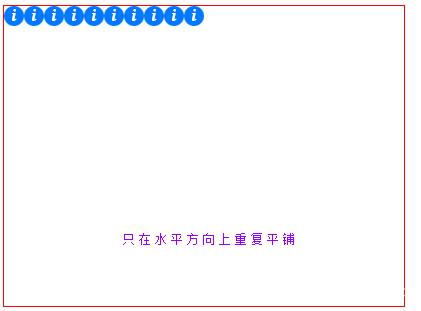 repeat-x:只在水平方向上重复平铺