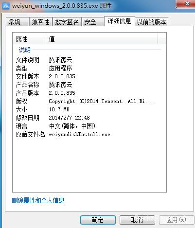 腾讯微云可执行文件显示的文件详细信息