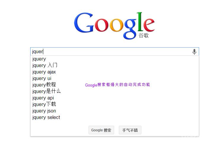 Google搜索输入框的自动完成功能