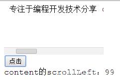 scrollLeft()返回显示区域左侧隐藏的部分内容的宽度