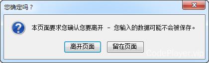 火狐浏览器关闭页面前的提示信息