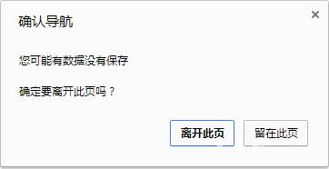 Chrome浏览器关闭页面前的提示信息
