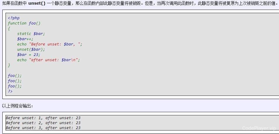 最新版本的PHP unset()函数说明