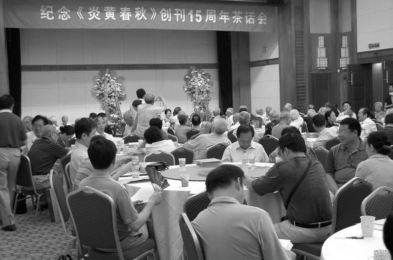 庆祝《炎黄春秋》创刊十五周年会场