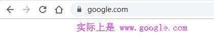 新版Chrome地址栏默认隐藏了www前缀
